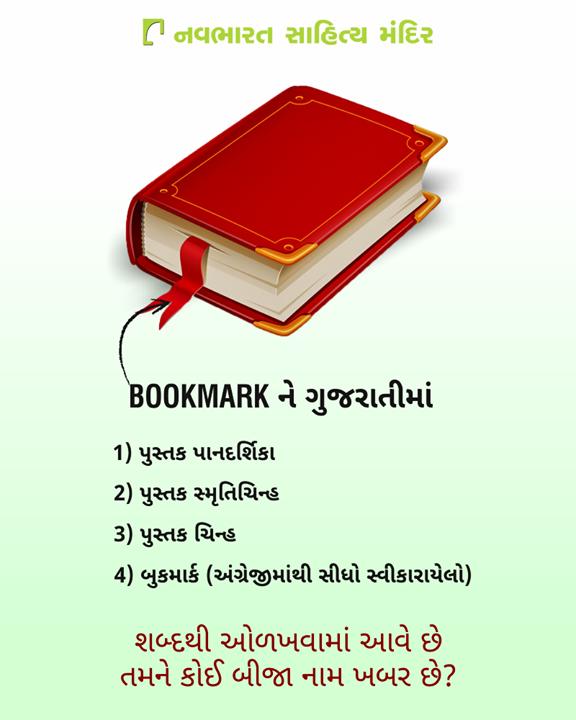શું તમે આ વાત જાણો છો? અને તમને કોઈ બીજા નામ ખબર છે?  #NavbharatSahityaMandir #Books #Reading #LoveForReading #BooksLove #BookLovers
