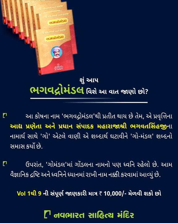 શું આપ ભગવદ્રોમંડલ વિશે આ વાત જાણો છો?  #NavbharatSahityaMandir #Books #Reading #LoveForReading #BooksLove #BookLovers