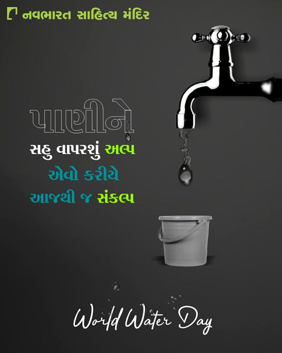 વિશ્વ જળ દિવસ પર પાણી બચાવવાનો એક નાનકડો સંકલ્પ કરીયે અને કુદરત પ્રત્યે આપણી કૃતજ્ઞતા વ્યક્ત કરીયે!  #WorldWaterDay #SaveWater #WaterDay #WaterIsLife #NavbharatSahityaMandir #Books #Reading #LoveForReading  #BooksLove #BookLovers