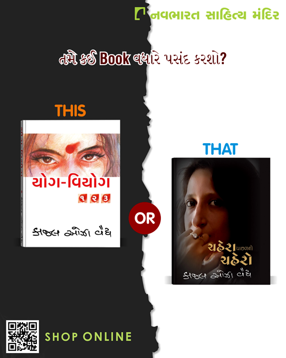 તમે કઈ Book વધારે પસંદ કરશો?  Shop online: https://goo.gl/b2im8g https://goo.gl/Qpv36n  Kaajal oza vaidya #NavbharatSahityaMandir #Books #Reading #LoveForReading #BooksLove #BookLovers