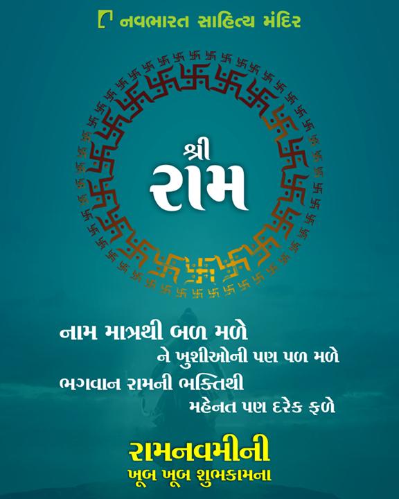 રામનવમીની ખુબ ખુબ શુભેચ્છા.  #RamNavami #Ramnavmi #IndianFestivals #JaiShreeRam  #NavbharatSahityaMandir #Books #Reading #LoveForReading #BooksLove #BookLovers