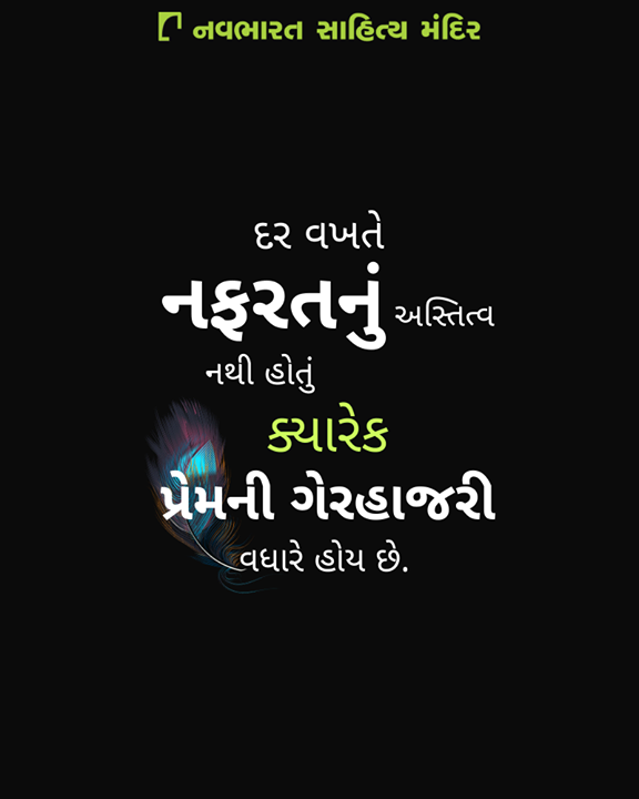 આ વાત પણ ઘણે અંશે સાચી છે.  #NavbharatSahityaMandir #Books #Reading #LoveForReading #BooksLove #BookLovers