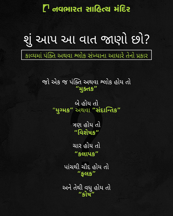 શું આપ આ વાત જાણો છો?  #NavbharatSahityaMandir #Books #Reading #LoveForReading #BooksLove #BookLovers