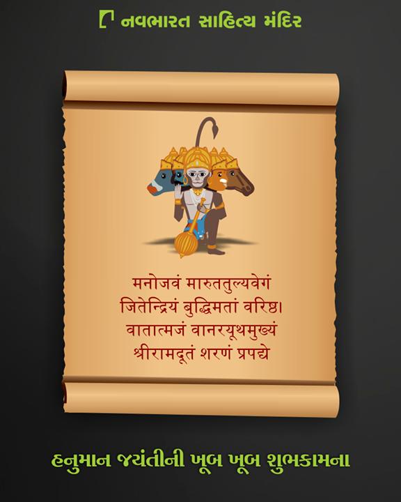 હનુમાન જયંતીની ખુબ ખુબ શુભેચ્છા.  #HappyHanumanJayanti #FestiveWishes #HanumanJayanti #NavbharatSahityaMandir #Books #Reading #LoveForReading #BooksLove #BookLovers