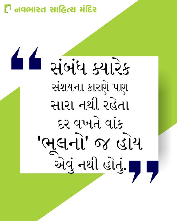 કોઈ ભૂલ કરે અને સંબંધ ઓછા થાય એવું દર વખતે નથી હોતું.  #NavbharatSahityaMandir #Books #Reading #LoveForReading #BooksLove #BookLovers