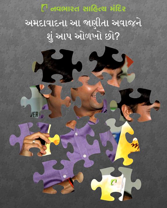 અમદાવાદના આ જાણીતા અવાજને શું આપ ઓળખો છો?  #NavbharatSahityaMandir #Books #Reading #LoveForReading #BooksLove #BookLovers