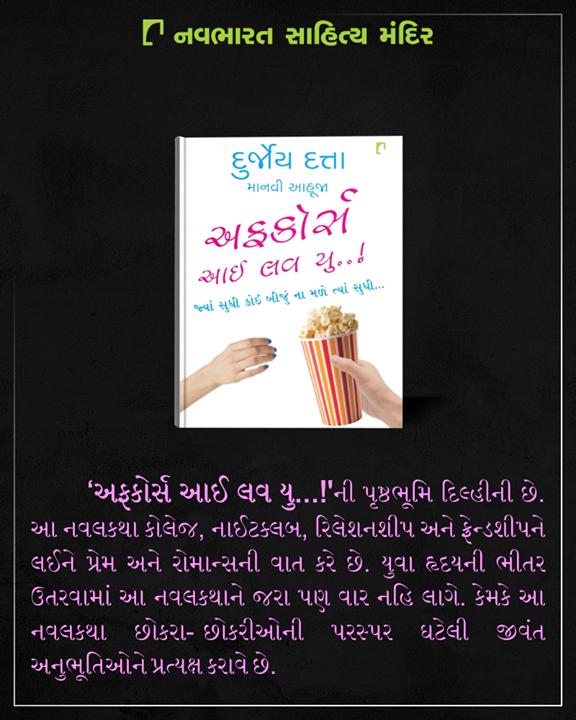 દિલ્હીની પૃષ્ઠભૂમિ પર રચાયેલી તથા યુવા હૃદયની ભીતર ઉતરી જાય તેવી આ નવલકથા વાંચવા  આજે જ navbharatonline.com/ પરથી ઓર્ડર કરો અને એક સરસ સાહિત્યકૃતિ વાંચો.  #NavbharatSahityaMandir #Books #Reading #LoveForReading #BooksLove #BookLovers