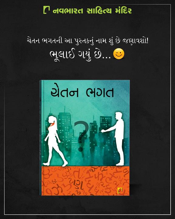પુસ્તકનું નામ ભૂલાઈ ગયું છે,  plzz... મદદ કરો ને!  #NavbharatSahityaMandir #Books #Reading #LoveForReading #BooksLove #BookLovers Chetan Bhagat