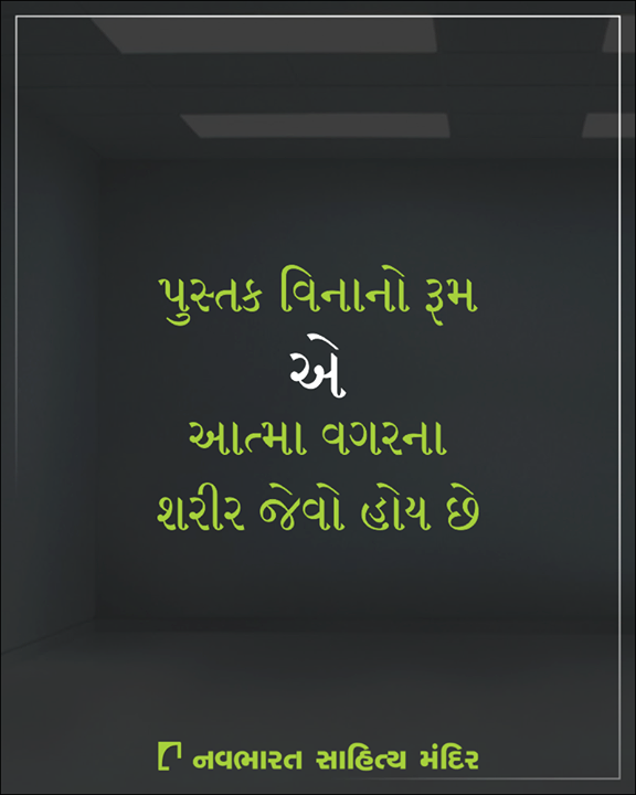 આપનું શું માનવું છે?  #NavbharatSahityaMandir #Books #Reading #LoveForReading #BooksLove #BookLovers