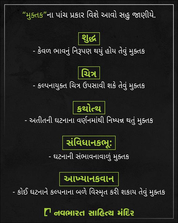 મુક્તક વિશે ખરેખર આ માહિતી તો આપે જાણવી જ રહી.  #NavbharatSahityaMandir #Books #Reading #LoveForReading #BooksLove #BookLovers