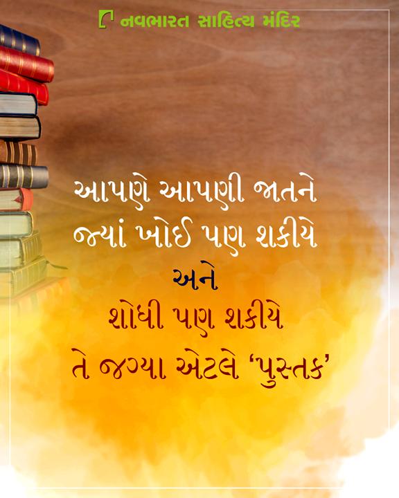 જાતને ભૂલી જવાનો તથા પાછી મેળવી લેવાની સહુથી ઉત્તમ જગ્યા છે પુસ્તક.  #NavbharatSahityaMandir #Books #Reading #LoveForReading #BooksLove #BookLovers