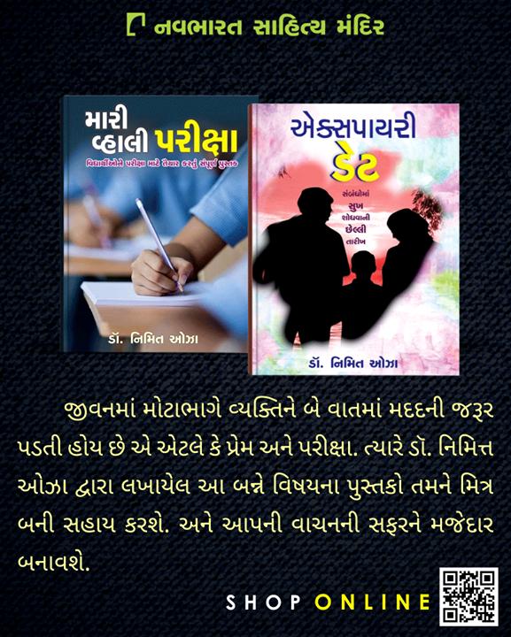 પ્રેમ અને પરીક્ષા વિષય પરના આ બંને પુસ્તક આજે જ વસાવવા https://goo.gl/eX7vMDની મુલાકાત લો અને આજે જ વસાવો.    #NavbharatSahityaMandir #Books #Reading #LoveForReading #BooksLove #BookLovers