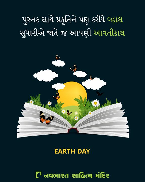 પુસ્તક સાથે પ્રકૃતિને પણ કરીયે વ્હાલ  સુધારીએ જાતે જ આપણી આવતીકાલ     #EarthDay #InternationalEarthDay #Earthday2018 #SaveEarth #SaveNature #NavbharatSahityaMandir #Books #Reading #LoveForReading #BooksLove #BookLovers