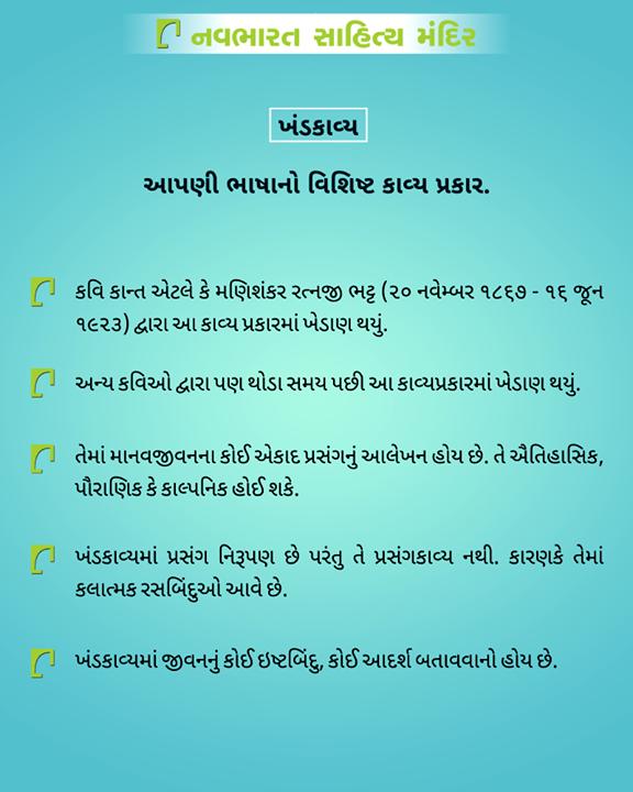 ગુજરાતી ભાષાના વિશિષ્ટ કાવ્યપ્રકાર ખંડકાવ્ય વિશે જાણવા જેવી માહિતી.  #NavbharatSahityaMandir #Books #Reading #LoveForReading #BooksLove #BookLovers