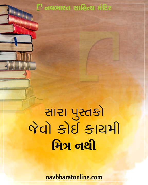 સાચું ને મિત્રો?  #NavbharatSahityaMandir #Books #Reading #LoveForReading #BooksLove #BookLovers