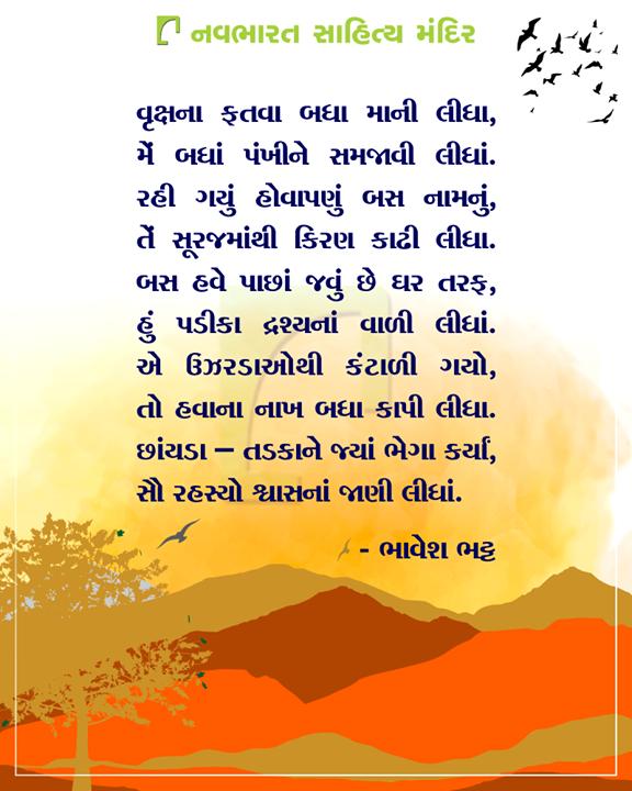 ભાવેશ ભટ્ટની સુંદર રચનાને ચાલો સહુ સાથે મળી બિરદાવીએ.  #NavbharatSahityaMandir #Books #Reading #LoveForReading #BooksLove #BookLovers