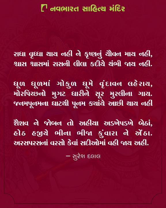 સુરેશ દલાલની આ કવિતા તમને કેવી લાગી કહો અમને કમેન્ટ્સમાં.    #NavbharatSahityaMandir #Books #Reading #LoveForReading #BooksLove #BookLovers