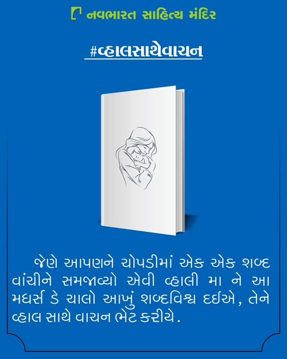 કદાચ આનાથી સારી ભેટ બીજી કોઈ ન હોઈ શકે.  #વ્હાલસાથેવાચન #MothersDayGift #MothersDay #NavbharatSahityaMandir #Books #Reading #LoveForReading #BooksLove #BookLovers