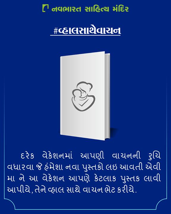 આ વર્ષે એકાદ પ્રયત્ન આવો પણ કરી શકાય.  #વ્હાલસાથેવાચન #MothersDayGift #MothersDay #NavbharatSahityaMandir #Books #Reading #LoveForReading #BooksLove #BookLovers