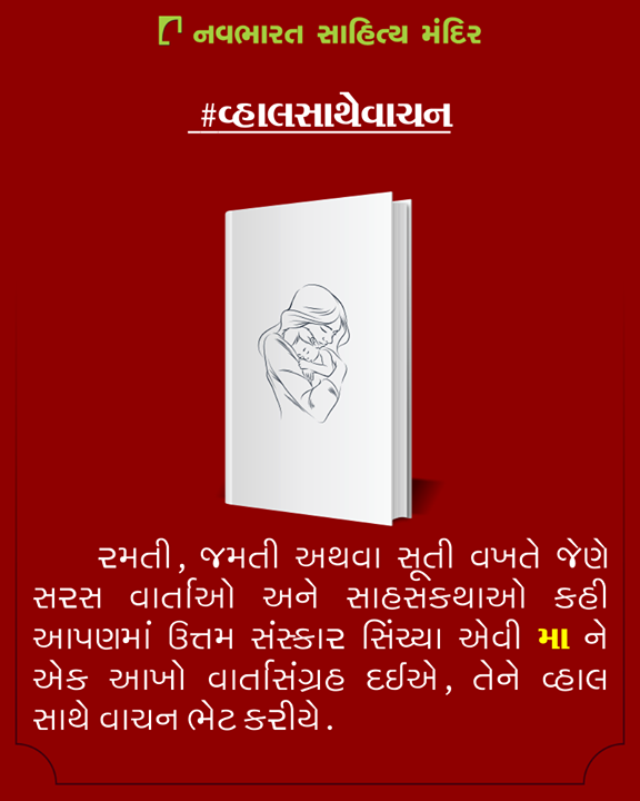 આવી અદભુત ભેટ ચોક્કસ પ્રશંસાપાત્ર બની રહેશે.  #વ્હાલસાથેવાચન #MothersDayGift #MothersDay #NavbharatSahityaMandir #Books #Reading #LoveForReading #BooksLove #BookLovers