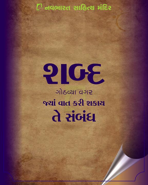 સંબંધની વ્યાખ્યા ખરેખર આટલી સરળ છે.  #NavbharatSahityaMandir #Books #Reading #LoveForReading #BooksLove #BookLovers