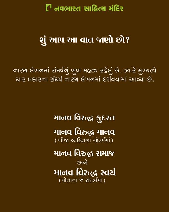 નાટ્ય લેખનમાં સંઘર્ષના તત્વ વિશે જાણવા જેવી વાત!  #NavbharatSahityaMandir #Books #Reading #LoveForReading #BooksLove #BookLovers