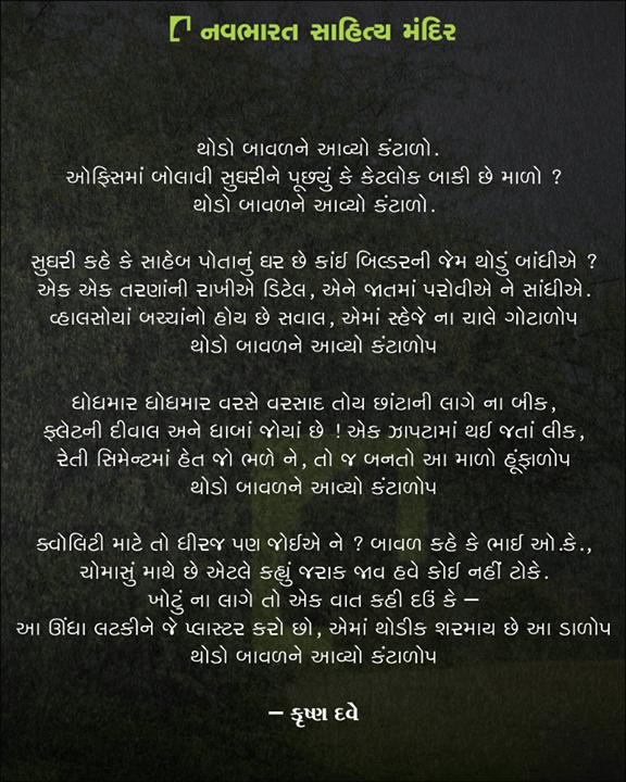 કૃષ્ણ દવેની આ સુંદર રચના ચોક્કસ તમને ગમશે.  #NavbharatSahityaMandir #Books #Reading #LoveForReading #BooksLove #BookLovers