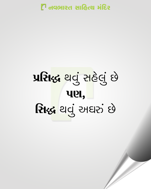 આ વાત સાથે તમે પણ સહમત થશો.  #NavbharatSahityaMandir #Books #Reading #LoveForReading #BooksLove #BookLovers