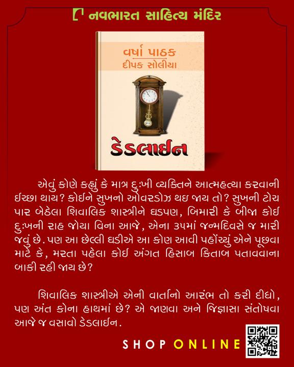 વર્ષા પાઠક અને દિપક સોલીયા લિખિત આ સુંદર નવલકથા મેળવવા આજે જ http://navbharatonline.com/dedaline.html ની મુલાકાત લો અને ઓનલાઇન ઓર્ડર કરી ઘરેબેઠા મેળવો.  #NavbharatSahityaMandir #Books #Reading #LoveForReading #BooksLove #BookLovers