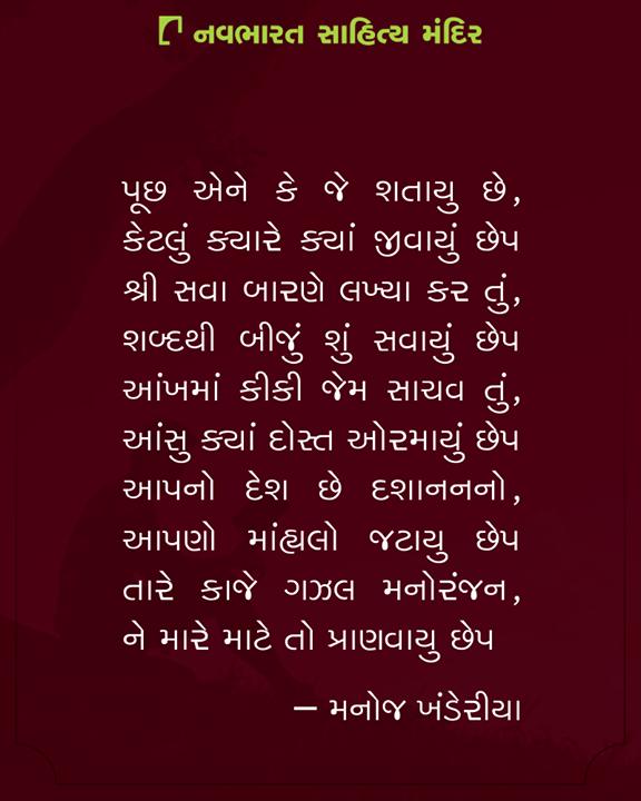 ખાસ આપ સહુ માટે મનોજ ખંડેરિયાની આ રચના.  #NavbharatSahityaMandir #Books #Reading #LoveForReading #BooksLove #BookLovers