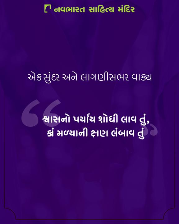 એક સુંદર અને લાગણીસભર વાક્ય!  #NavbharatSahityaMandir #Books #Reading #LoveForReading #BooksLove #BookLovers