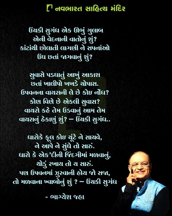 ભાગ્યેશ જ્હા સાહેબની એક મજાની રચના ખાસ તમારા માટે!  #NavbharatSahityaMandir #Books #Reading #LoveForReading #BooksLove #BookLovers