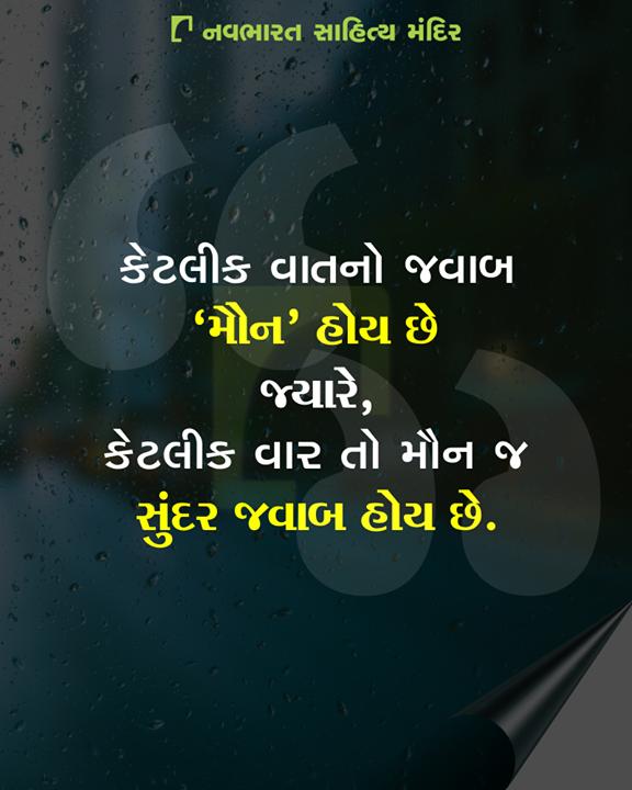 સરળ પણ સ્પર્શી જાય એવી વાત.  #NavbharatSahityaMandir #Books #Reading #LoveForReading #BooksLove #BookLovers