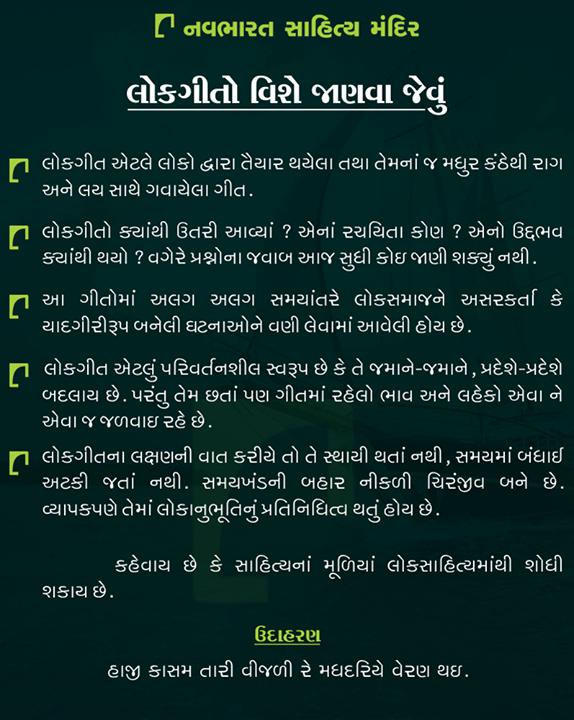 લોકગીતો વિશે જાણવા જેવી વાતો.  #NavbharatSahityaMandir #Books #Reading #LoveForReading #BooksLove #BookLovers