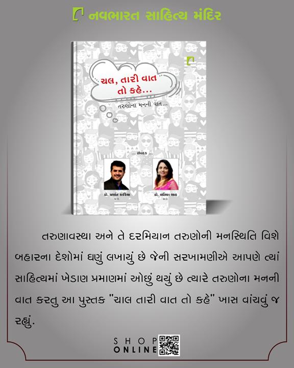 ડૉ.પ્રશાંત કારિયા અને ડૉ. લતિકા શાહ દ્વારા સંપાદિત આ પુસ્તક વસાવવા આજે જ http://navbharatonline.com/catalogsearch/result/?q=chal+tari+vat+to+kahe ની  મુલાકાત લો અને એક સરસ વિષય પરનું પુસ્તક વાંચો.  #NavbharatSahityaMandir #Books #Reading #LoveForReading #BooksLove #BookLovers