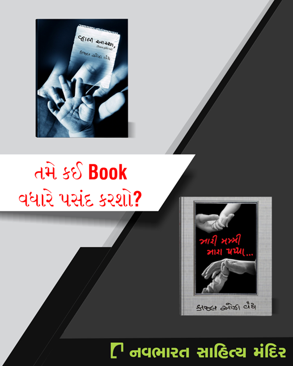 આમાંથી તમારી પસંદ કઈ છે?  #NavbharatSahityaMandir #Books #Reading #LoveForReading #BooksLove #BookLovers