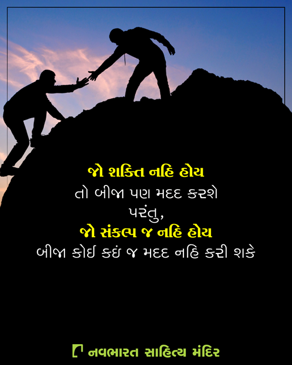 શક્તિની સાથે સંકલ્પ જરૂરી છે.  #NavbharatSahityaMandir #Books #Reading #LoveForReading #BooksLove #BookLovers