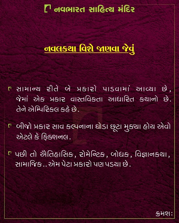 નવલકથા વિશે ખુબ રસપ્રદ વાતો. જોડાયેલા રહેજો વધુ વાતો જાણવા.  #NavbharatSahityaMandir #Books #Reading #LoveForReading #BooksLove #BookLovers