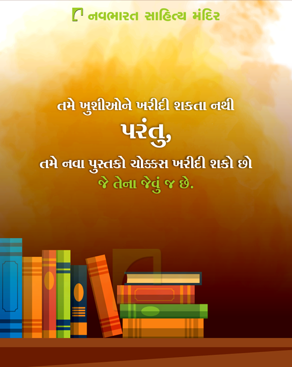 કેટલી સુંદર વાત!  #NavbharatSahityaMandir #Books #Reading #LoveForReading #BooksLove #BookLovers