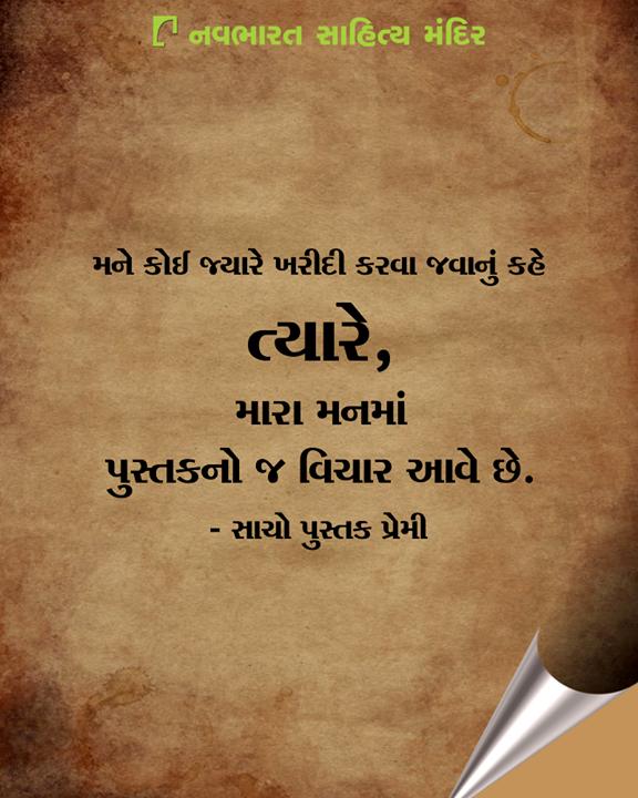આવું તમારી સાથે થાય છે?  #NavbharatSahityaMandir #Books #Reading #LoveForReading #BooksLove #BookLovers