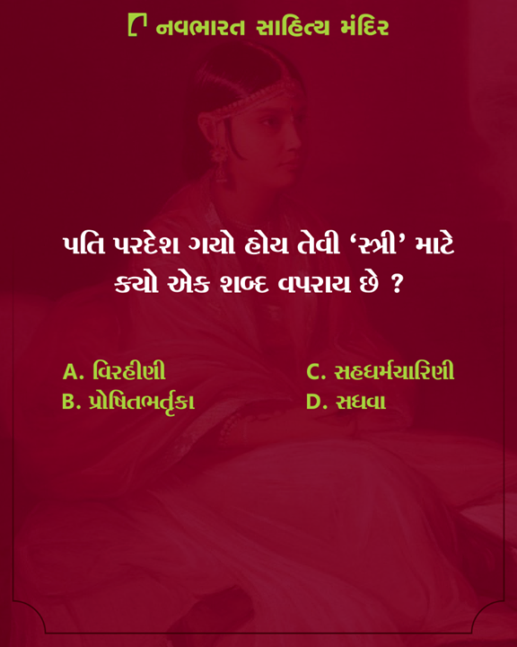 તમને ખબર છે ખરા?  #NavbharatSahityaMandir #Books #Reading #LoveForReading #BooksLove #BookLovers