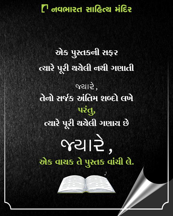 એક વાચક જ પુસ્તકનું અંતિમ બિંદુ છે.  #PustakParv #NavbharatSahityaMandir #Books #Reading #LoveForReading #BooksLove #BookLovers