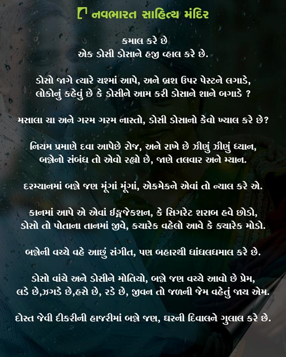સ્વ.શ્રી સુરેશ દલાલ સાહેબની ખુબ પ્રચલિત કવિતા ખાસ આપ સહુના માટે.   #PustakParv #NavbharatSahityaMandir #Books #Reading #LoveForReading #BooksLove #BookLovers