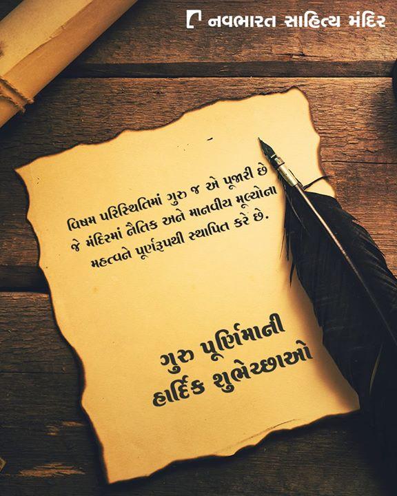 વિષમ પરિસ્થિતિમાં ગુરુ જ એ પૂજારી છે જે મંદિરમાં નૈતિક અને માનવીય મૂલ્યોના મહત્વને પૂર્ણરૂપથી સ્થાપિત કરે છે.  #GuruPurnima #GuruPurnima2018 #GuruIsABlessing #NavbharatSahityaMandir #Books #Reading #LoveForReading #BooksLove #BookLovers