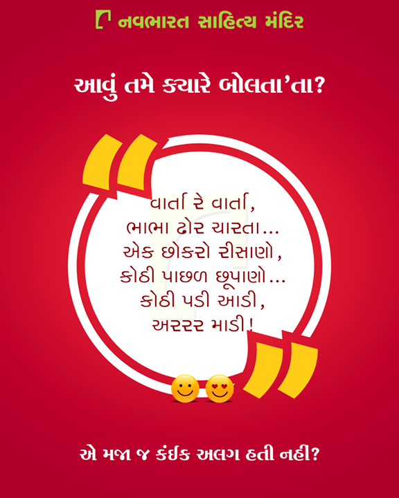 આવું તમે ક્યારે બોલતા'તા?  #NavbharatSahityaMandir #Books #Reading #LoveForReading #BooksLove #BookLovers