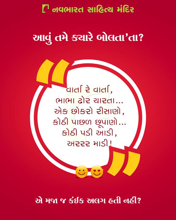 આવું તમે ક્યારે બોલતા'તા?  #NavbharatSahityaMandir #Books #Reading #LoveForReading #BooksLove #BookLovers