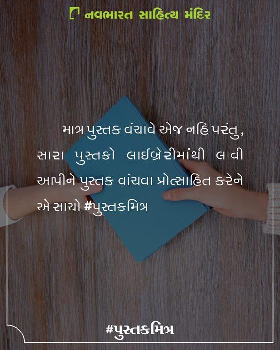 વાંચો પુસ્તકમિત્ર શબ્દ પર કેટલાક સુંદર વિચાર અને જણાવો તમારા પ્રમાણે 'પુસ્તકમિત્ર' એટલે શું?  #NavbharatSahityaMandir #Books #Reading #BooksAsFriends #FriendshipDay #LoveForReading #BooksLove #BookLovers