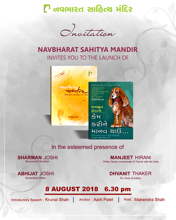 You're invited for the #booklaunch of #MorningMantra in English language& કેમ કરીને માનવ થાઉં... Venue: J B Auditorium, AMA, Nr. Panjrapole Cross Road, Ahmedabad  Entry by invite only. To join us kindly dm/inbox your whatsapp number to our page and we'll send you an e-invite. Thanks.  #PustakParv #NavbharatSahityaMandir #Books #Reading #LoveForReading #BooksLove #BookLovers