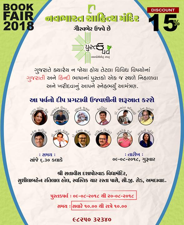 ગૌરવભેર ઉજવાતા આ પર્વમાં આપને સ્નેહભર્યું આમંત્રણ છે, જો જો ચુકી ન જવાય!  Kaajal oza vaidya Dhvanit Krishnkant Unadkat Author Tushar Shukla Prashant Bhimani Bhaven Kachhi  Mahesh Yagnik Happy Minds - Dr. Hansal Bhachech Ankit Trivedi #AshokDave Aarti Patel  #PustakParv #NavbharatSahityaMandir #Books #Reading #LoveForReading #BooksLove #BookLovers