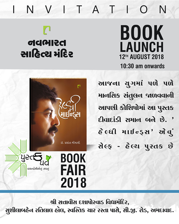 You are invited to the book launch of #HealthyMinds by Dr. Prashant Bhimani & #DigitallyYours on 12th August at #PustakParv 10:30 am onwards!  #NavbharatSahityaMandir #Books #Reading #LoveForReading #BooksLove #BookLovers
